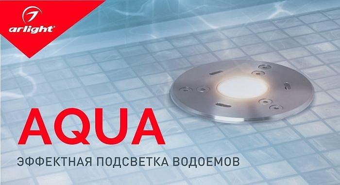 Подводные светильники Arlight AQUA