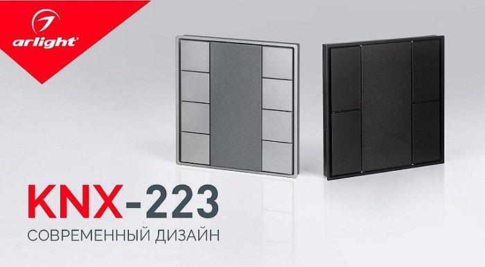 Серия KNX-223