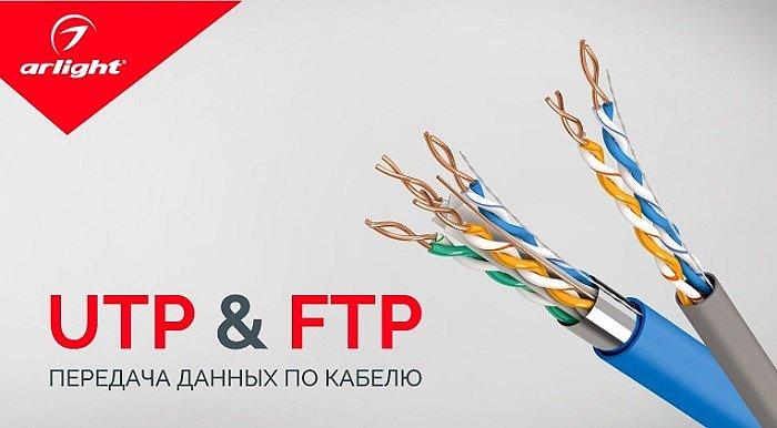 Информационные кабели Arlight