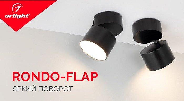 Светильники на кронштейне RONDO-FLAP