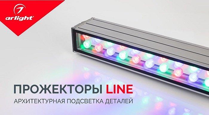 Arlight LINE