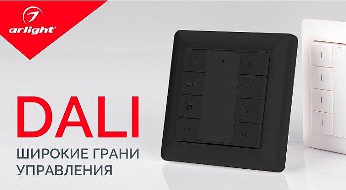 кнопочные панели DALI