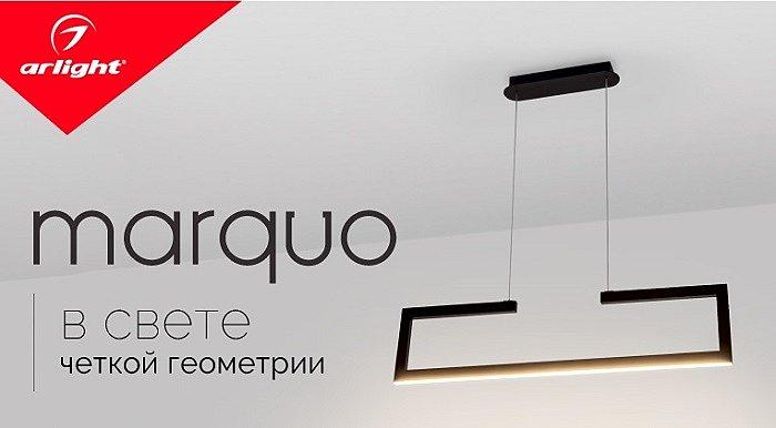 MARQUO – грани стильного освещения