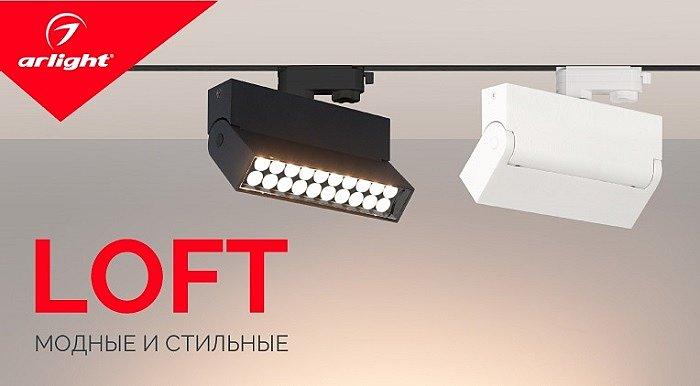 Светильники Arlight серии LOFT