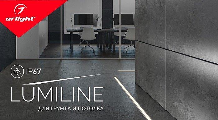 Светильники LUMILINE — для грунта и потолка