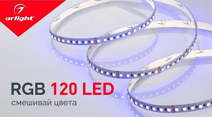 RGB 120 LED