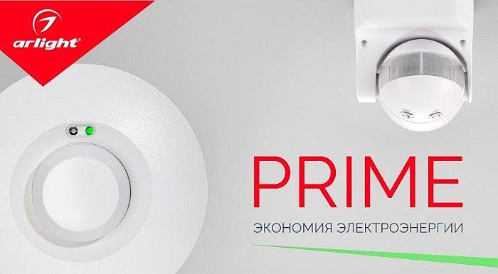 Новая серия датчиков PRIME
