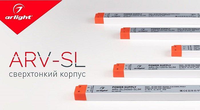 Блоки питания ARV-SL
