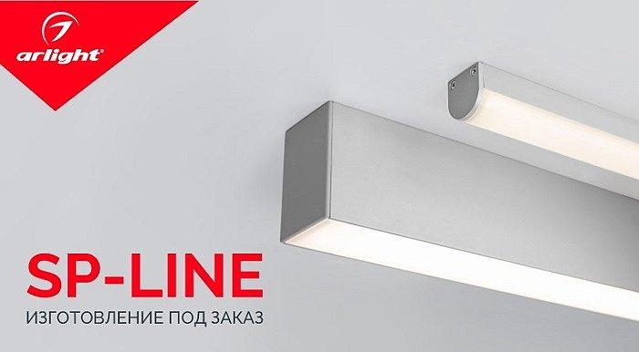 Изготовление под заказ светильников серии SP-LINE