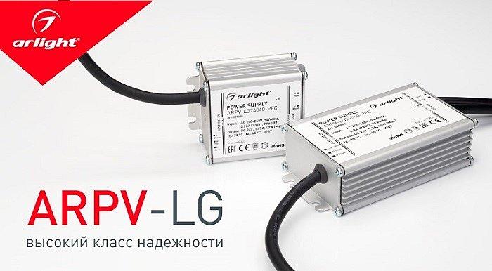 Блоки питания ARPV-LG