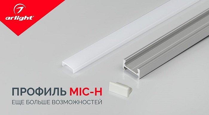 Алюминиевый профиль MIC-H со скрытым крепежом
