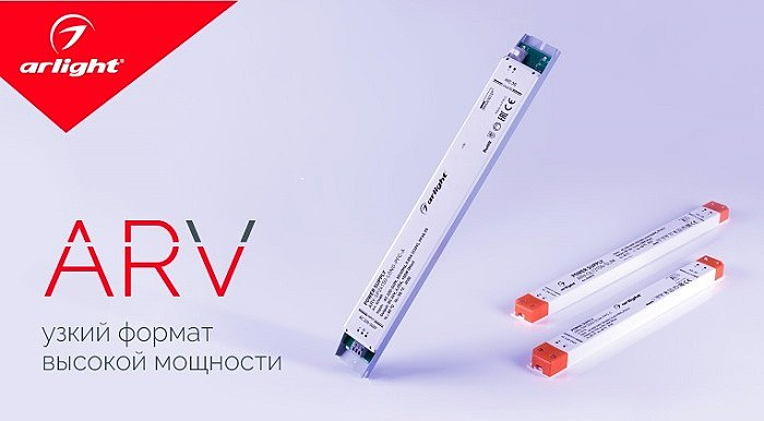 Блок питания ARV-SN