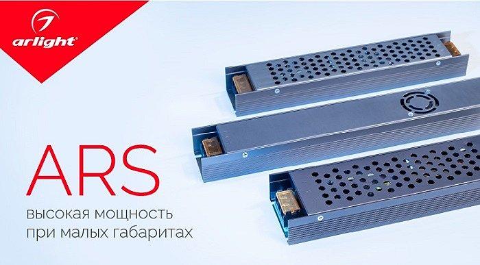 Новые модели блоков питания серии ARS