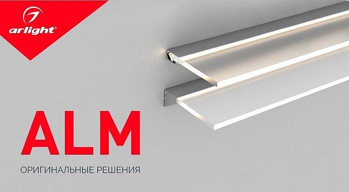 Профили ALM для светодиодных лент