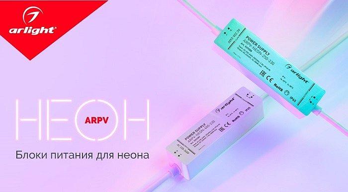ARPV-NEON — блоки питания для неона