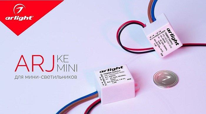 ARJ-KE-MINI — для мини-светильников