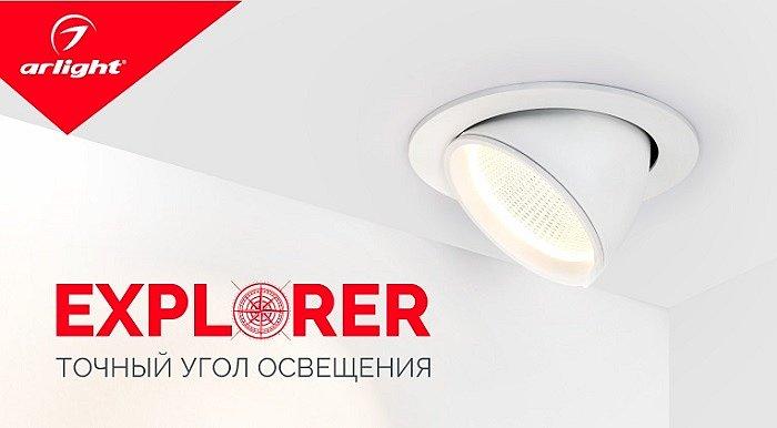 Встраиваемые светильники EXPLORER