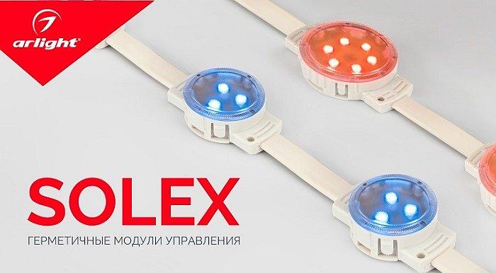 Герметичные SPI модули SOLEX