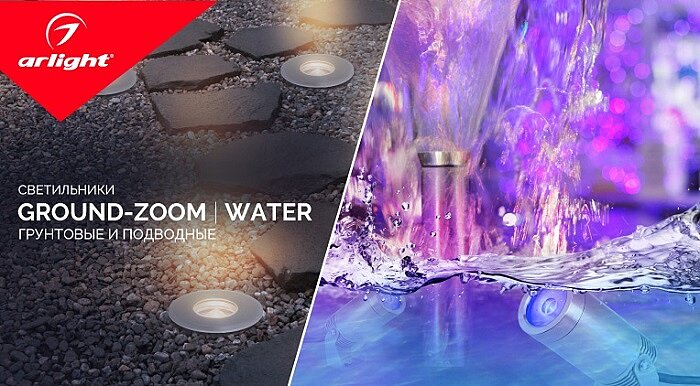 Светильники GROUND-ZOOM | WATER грунтовые и подводные