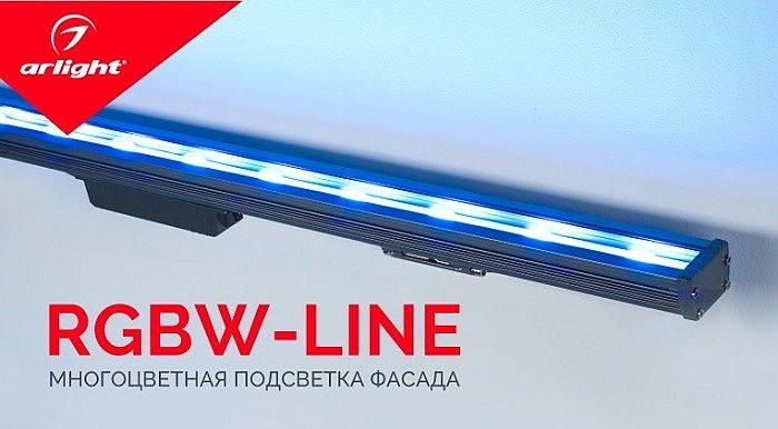 Ультратонкие линейные прожекторы RGBW-LINE