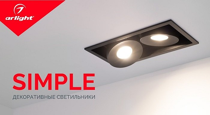 Светильники SIMPLE